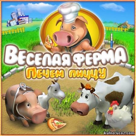 Печем пиццу (2008) RUS. Просмотров 107 Дата. Об игре Всемирно